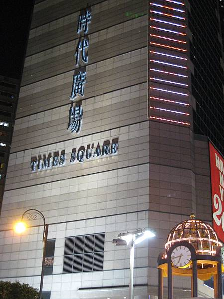 銅鑼灣的時代廣場.JPG