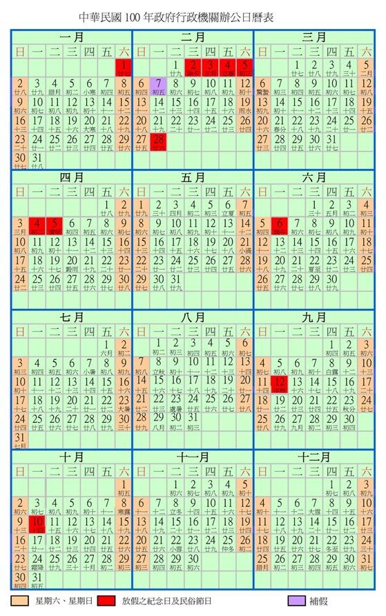 民國100年行政日曆(加農曆)