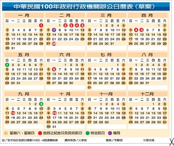 民國100年行政日曆