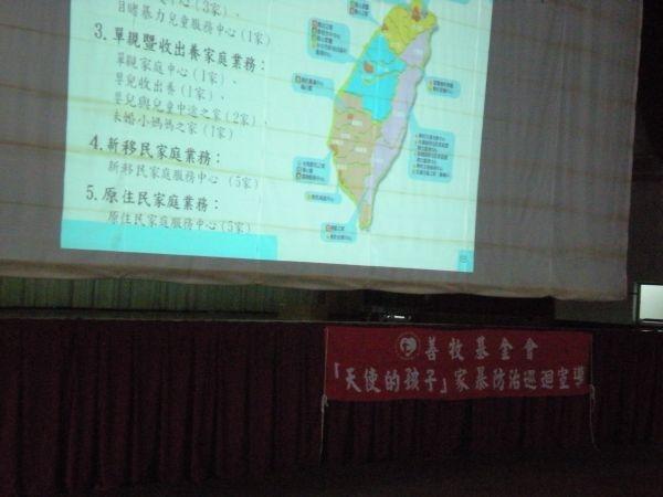 善牧在台灣的各家園分布