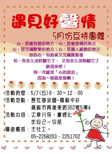 5月互持團體海報.JPG