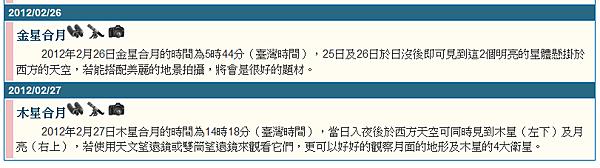 2012_2月份天文現象.png