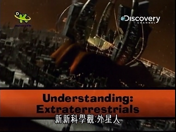 DISCOVERY外星人.png