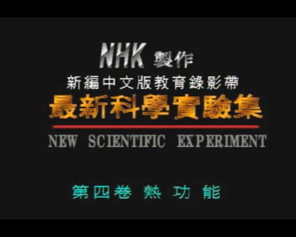 NHK熱功能