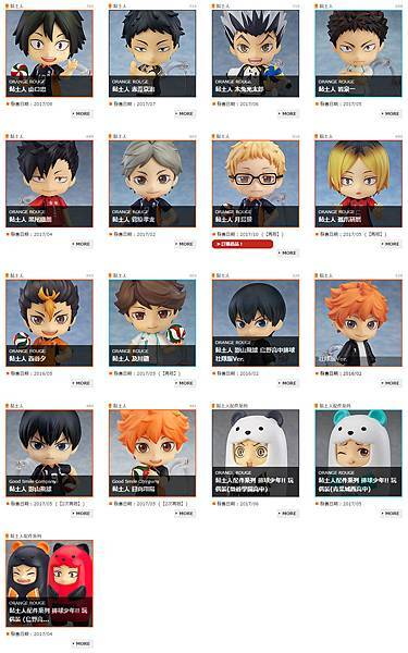screencapture-goodsmile-info-zh-haikyu-1495188284668.jpg
