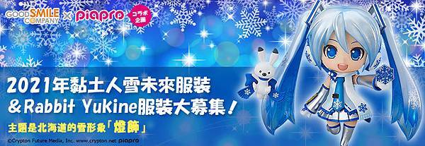 雪ミク2021ピアプロコラボ用バナー_820×282_ZH.jpg