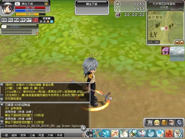 Luna_01_081124_203146_001.jpg