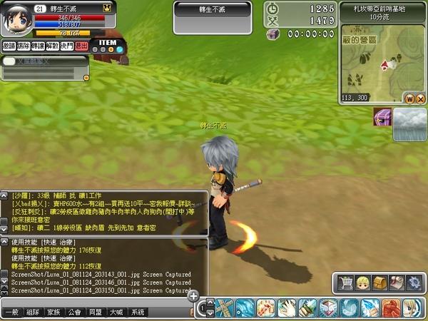 Luna_01_081124_203153_001.jpg