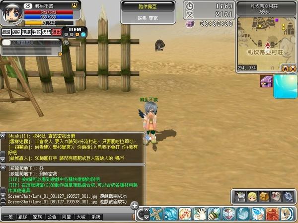 Luna_01_081127_190545_001.jpg