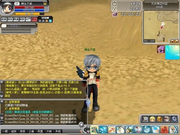 Luna_01_081128_170259_001.jpg