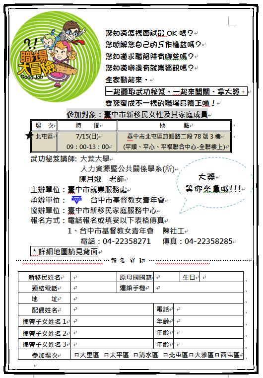 職場大冒險DM(0715北屯場)JPG.-P1