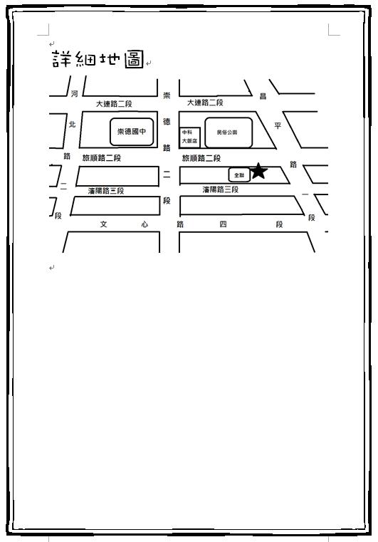 職場大冒險DM(0715北屯場).JPG-P2