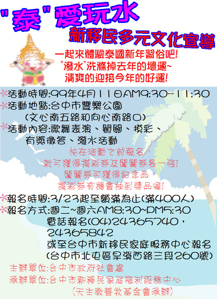 99潑水節活動簡章(1).JPG
