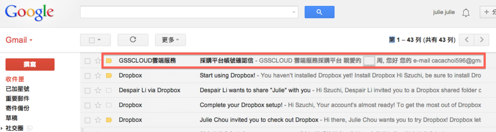 GSSCloud store 帳號確認信
