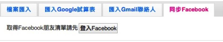 同步facebook