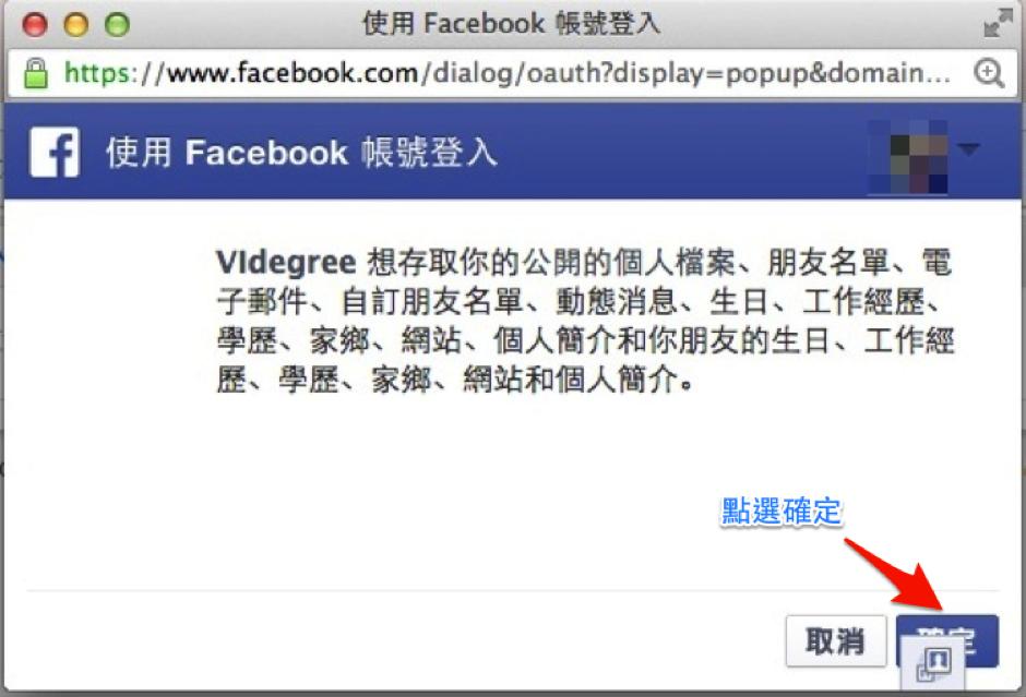 facebool授權