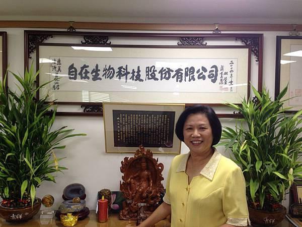 自在生物科技王惠美董事長