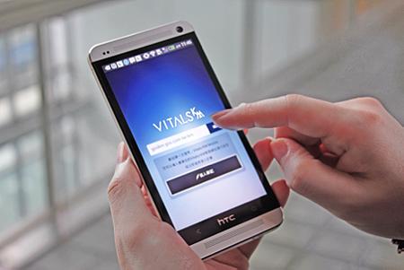 vitals mobile app 1