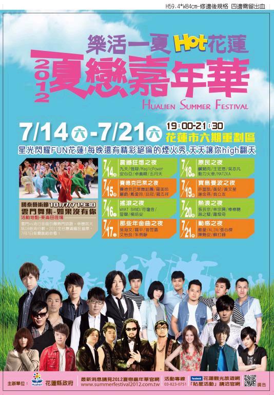 2012夏戀嘉年華