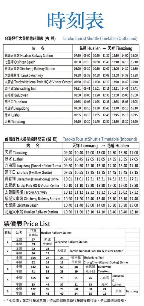 台灣好行時刻表