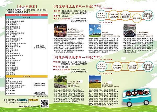 溫泉專車2.5.JPEG