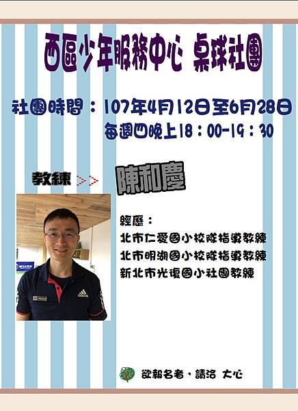 (107)桌球社團海報.JPG