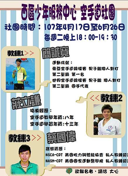 (107)空手道社團海報.JPG