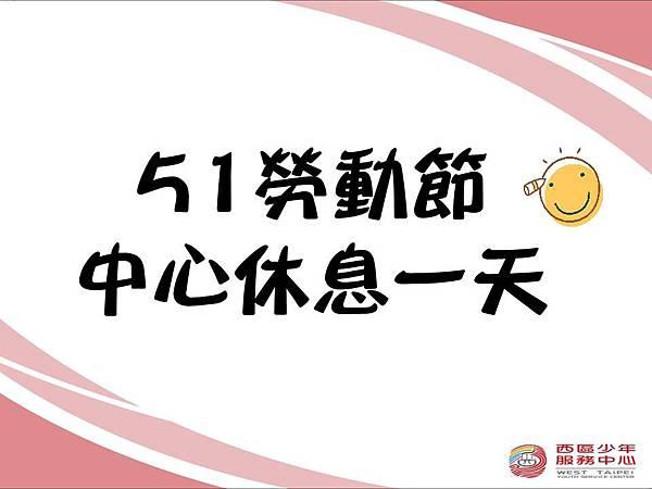 勞動節休息公告 (1).jpg