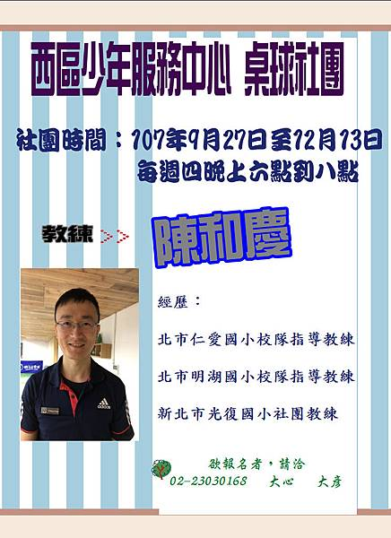 (107)桌球社團海報下半年.JPG