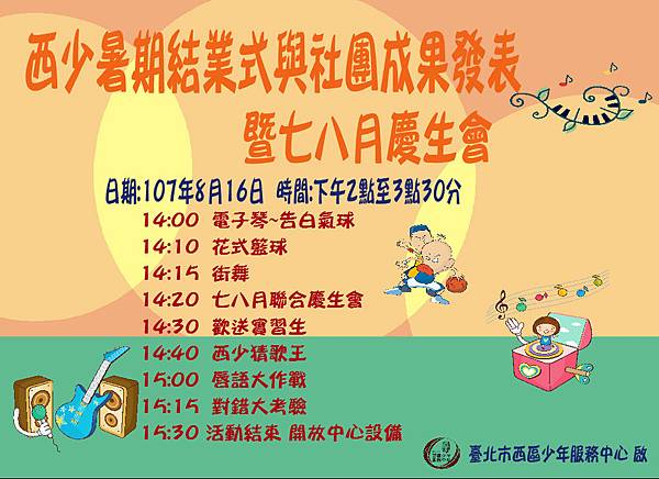 (107)暑期社團成果發表與78月慶生會.JPG