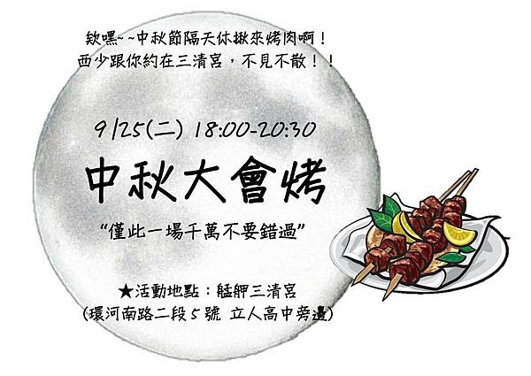 2018西遊記中秋大會烤-宣傳海報.jpg