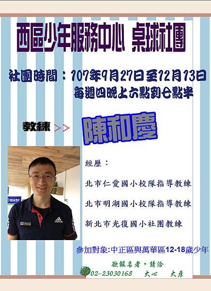 (107)下半年桌球社團海報.JPG