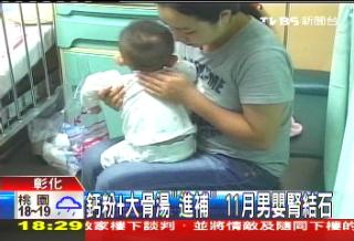 鈣粉+大骨湯「進補」 11月男嬰腎結石.jpg