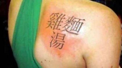 不懂中文刺青師替人亂刺字 遭警逮捕1
