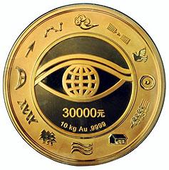 大陸最大金幣 3千多萬台幣拍出.jpg