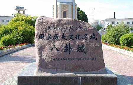 新疆八卦城猶如迷魂陣 環環相連04