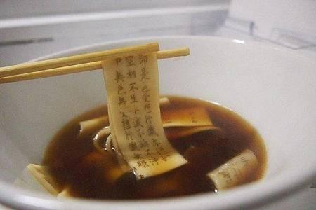 日本推出「經書麵條」 網友:吃完馬上立地成佛f1