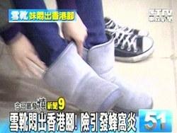 雪靴悶出香港腳 險引發蜂窩炎.jpg