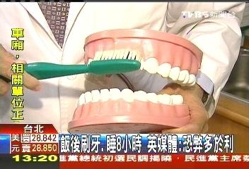 飯後刷牙、睡8小時 英媒體:恐弊多於利.jpg
