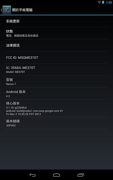 Screenshot_2012-11-25-13-49-36
