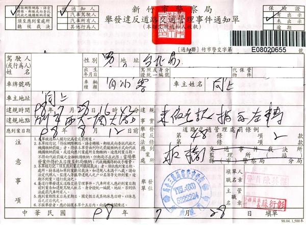 罰單_未依燈號左轉.jpg
