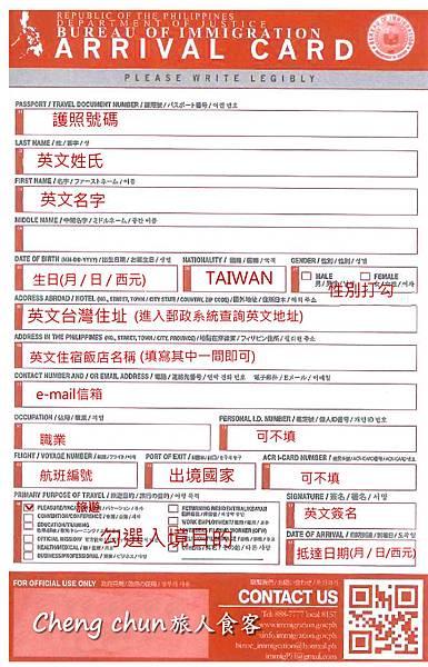 菲律賓入境卡NEW.jpg