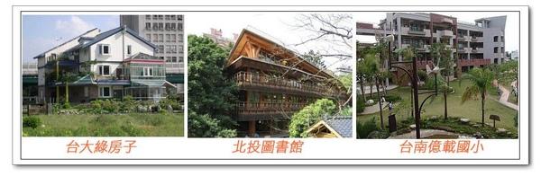 綠建築.jpg