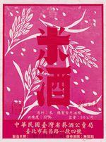 紅標米酒.jpg