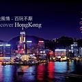 香港旅遊 Line群組 LINE ID,請加我LINE ID:opitzqdm,以便邀入,也歡迎邀請朋友進入喔