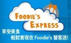 在家上網工作,三餐也要顧喔~Foodie's Express 饕客送