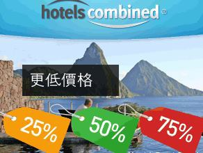 HotelsCombined 酒店比價搜尋