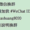 微信換群 maxhuang8020