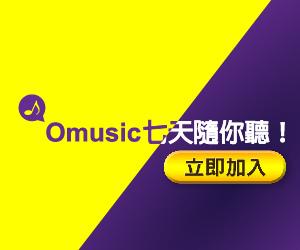 7天!免費音樂隨你聽立即取得Omusic線上音樂