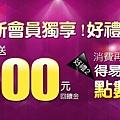 #森森購物網1月會員好康,註冊送300元回饋金